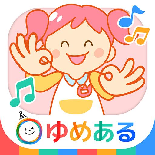 親子で楽しく手遊び歌(赤ちゃん幼児向け) 教育 App LOGO-APP試玩