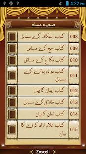 Sahih Muslim Hadith (Urdu) 14