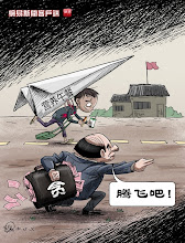 Photo: 大尸凶的漫画:腾飞吧