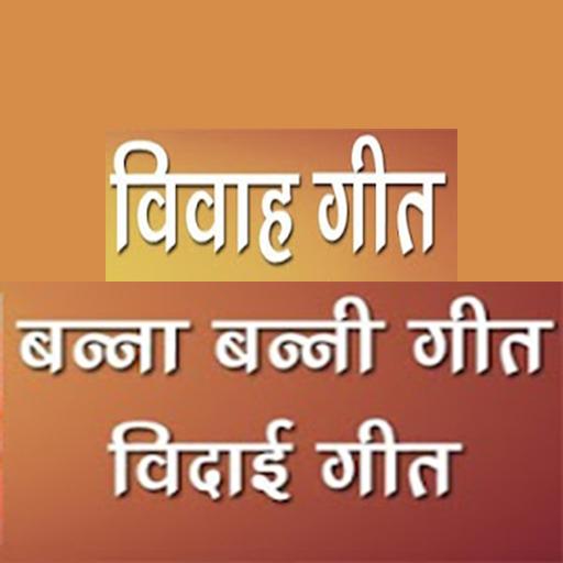 Vivah Geet in Hindi - Apps on Google Play