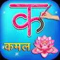 Hindi Alphabets Learning And Writing icon