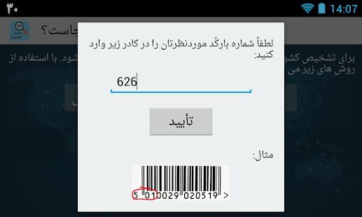 تشخیص کشور سازنده + بارکد خوان - náhled