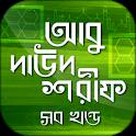 আবু দাউদ শরীফ সম্পূর্ণ  - Abu daud sharif bangla icon