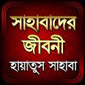 হায়াতুস সাহাবাহ: সাহাবীদের জীবনী icon