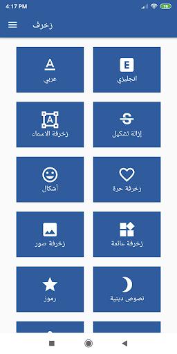 تطبيق زخرف Decorate لزخرفة الاسماء, النصوص والصور والايموجي 9jkNBAIeZTNFn7erOgF4-pMGfWEVhTzJwf6CmLkzYZRmoR-OBJx25n_Ei84Pwf-ICw