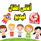 أغانى أطفال for PC-Windows 7,8,10 and Mac