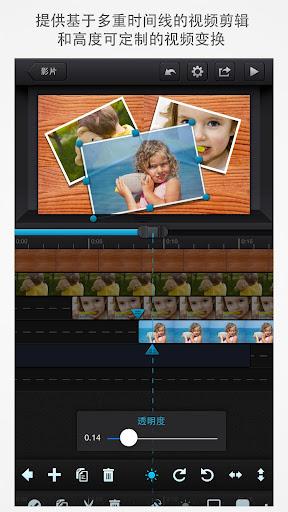 Cute CUT - 全功能视频编辑器和影片制作利器 screenshot 1