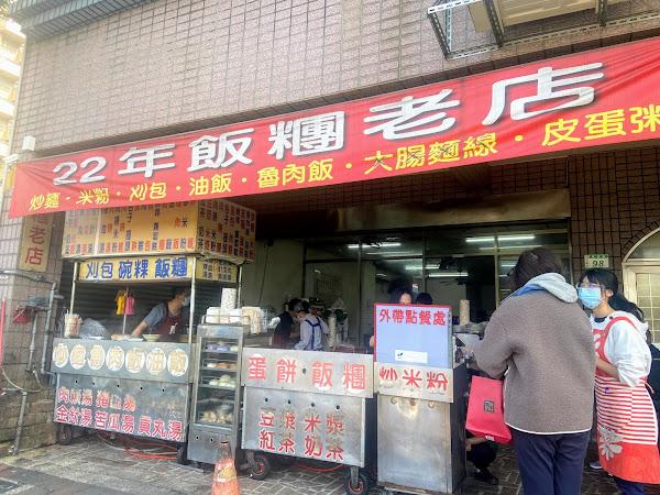 寶慶無名早餐店