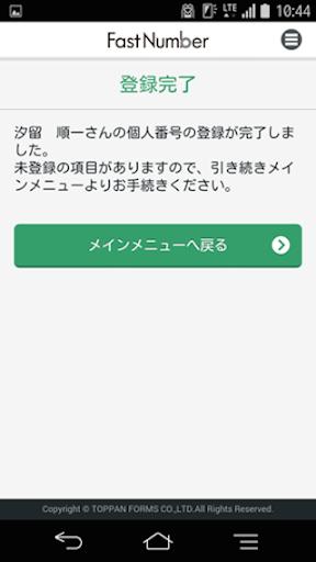 玩商業App FastNumber(ファストナンバー)免費 APP試玩
