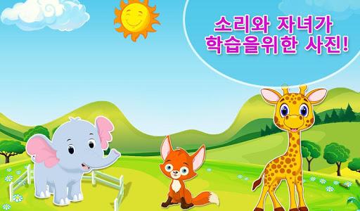 免費下載教育APP|실제 포유 동물 소리 app開箱文|APP開箱王