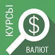 Курсы валют Беларусь Бесплатно icon