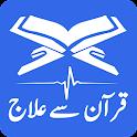 Quran se Ilaj – Ayat e Shifa icon