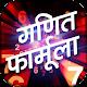 Hindi Math Formula - गणित फार्मूला for PC-Windows 7,8,10 and Mac