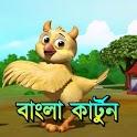 বাংলা কার্টুন - Bangla Cartoon Video icon