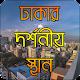 ঢাকার দর্শনীয় স্থান | Dhaka Tourism Download on Windows