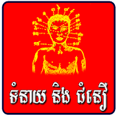 Khmer Tom Neay Horoscope