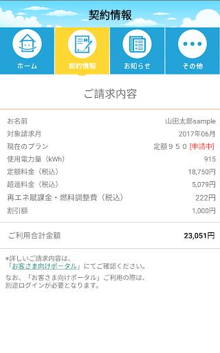 u7bc0u96fbu304fu3093 1.4 Windows u7528 4