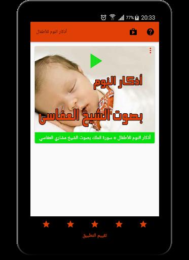 adkar pour mobile