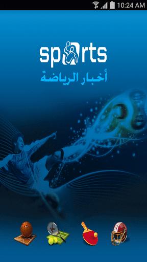 أخبار الرياضة العرب والعالم