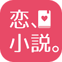 恋、小説。魔法のiらんど【ぜんぶ無料の恋愛小説】 icon