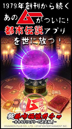 【ムー認定】超都市伝説ガチャ~オカルトミステリーの決定版!~
