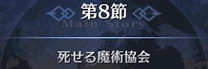 第8節_死せる魔術協会