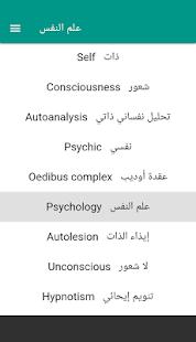 مصطلحات انجليزية مترجمة - náhled