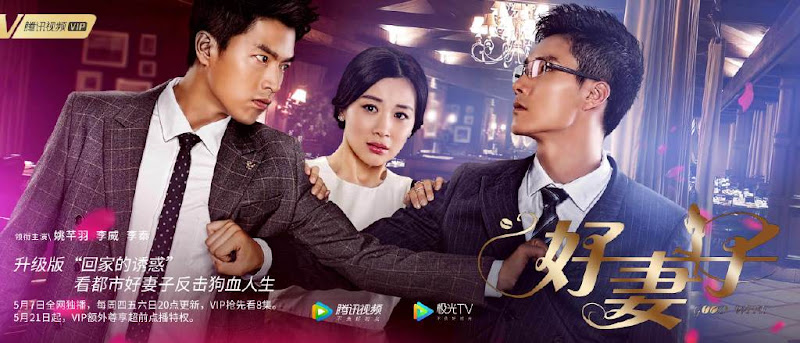 Good Wife China Web Drama