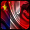 中国 法国 中文 音频 句子 icon