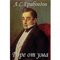 Горе от ума. А.С.Грибоедов icon