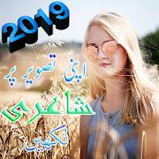 Apni Photo Pr Shayri   Write Urdu On Photo2019Love
