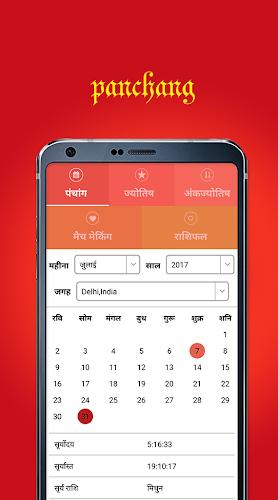 match making horoscope in hindi