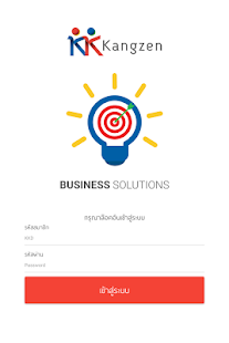 Kangzen Business Solution - náhled