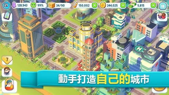 酷動城市:城市建造遊戲 Screenshot