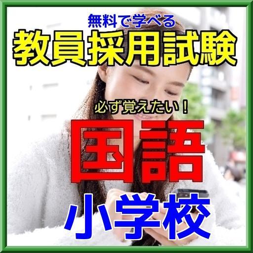 おっ!遊びながら学べる!国語教員試験 学習指導要領編