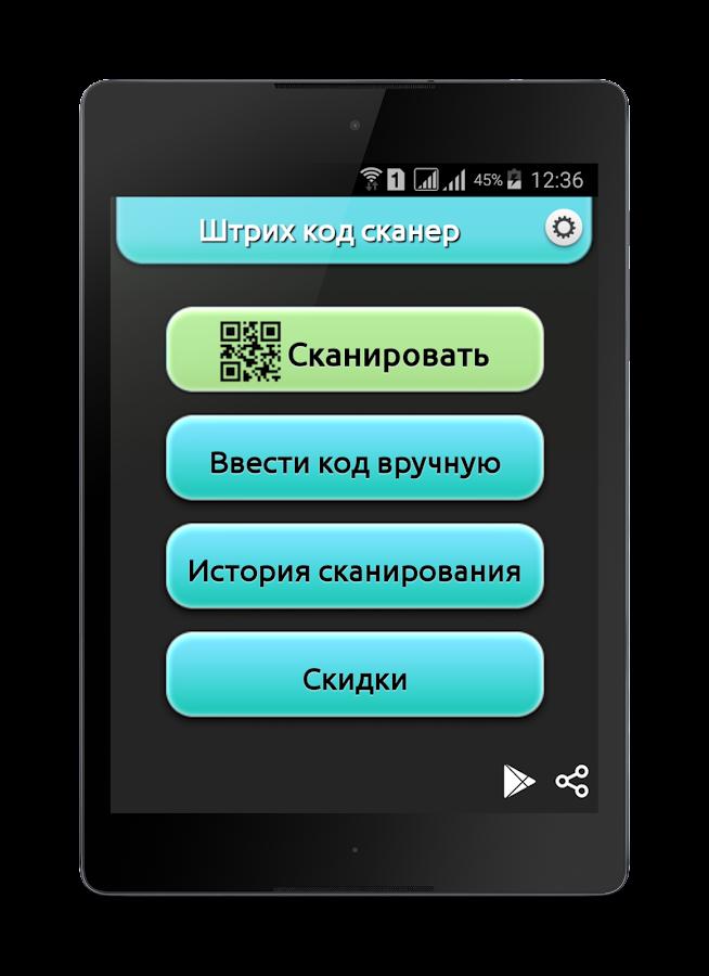 Приложения в Google Play – QR сканер штрих-кода