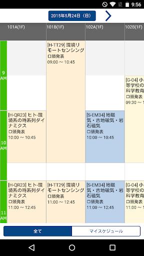 玩書籍App|日本地球惑星科学連合2015年大会免費|APP試玩