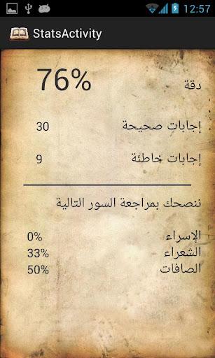 اية وسورة - في القران الكريم screenshot 5