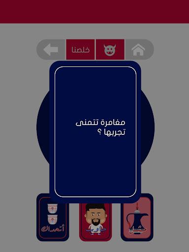 Jalsah u062cu0644u0633u0629 1.0 screenshots 13