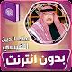 علاء الدين القيسي القران الكريم بدون انترنت for PC Windows 10/8/7
