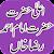 Imam Ahemd Raza Ala Hazrat file APK for Gaming PC/PS3/PS4 Smart TV