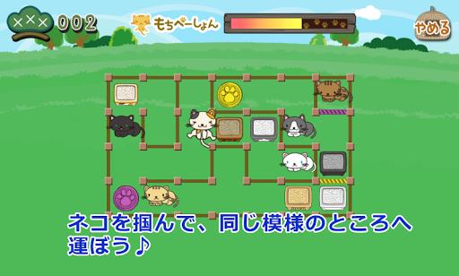 ねこつかみ~新感覚激ムズパズルゲーム~