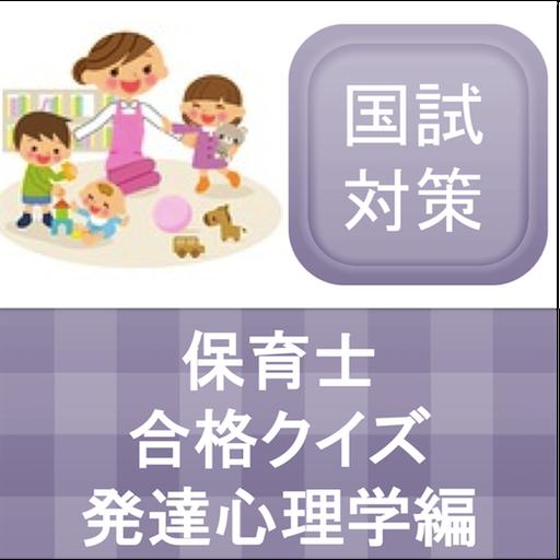 保育士 合格クイズ 発達心理学編 教育 App LOGO-硬是要APP