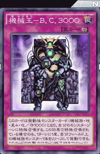 機械王BC3000