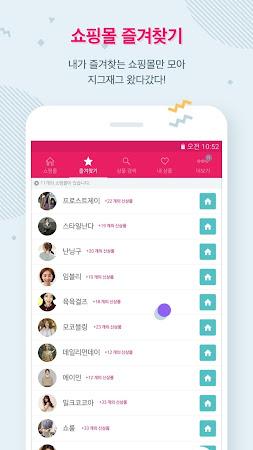 지그재그 - 여성쇼핑몰 모음, 쇼핑몰순위 4.8.3 screenshot 642276