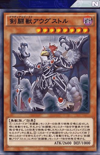 剣闘獣アウグストル