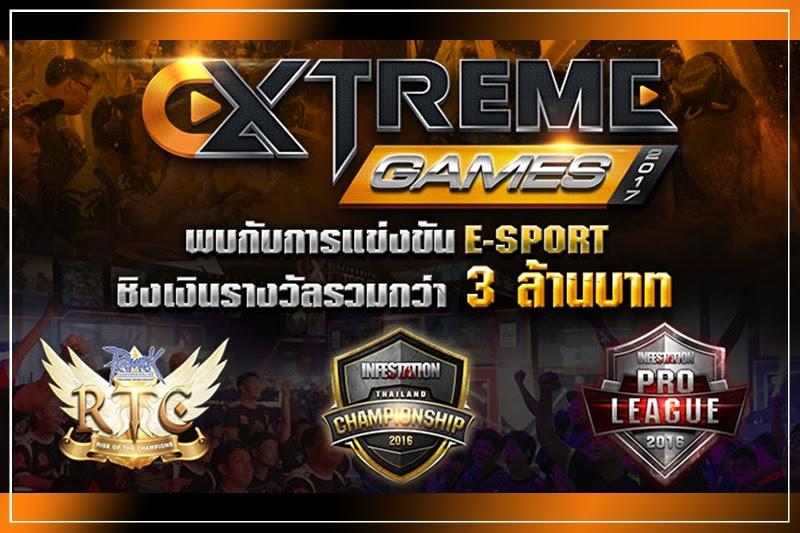 [Extreme Games 2017] ระเบิดศึก! …การแข่งขันรางวัลรวมกว่า 3 ล้าน!