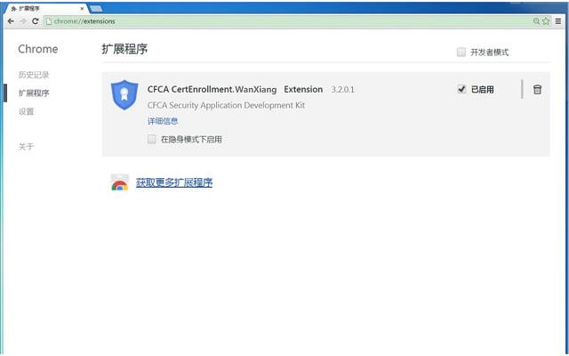CFCA CertEnrollment.WanXiang Extension