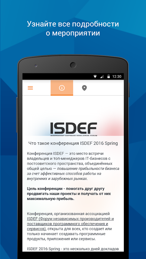 ISDEF 2016- screenshot