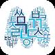 Misheel Study (Солонгос хэл) apk